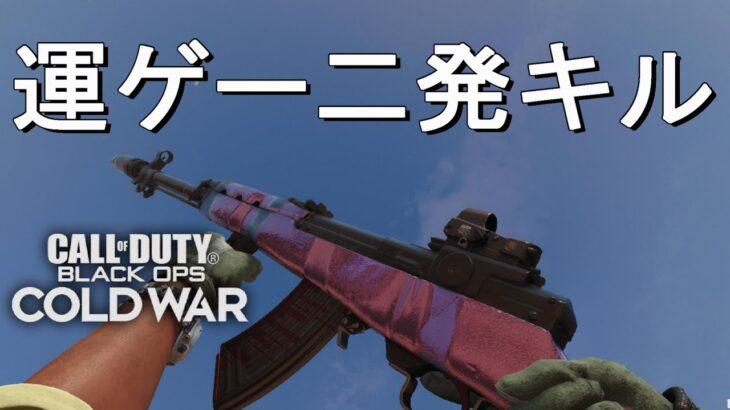 【CoD:BOCW】type63なら運が良ければ格上にも撃ち勝てるのかもしれない